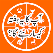 Weekly Horoscope In Urdu 1.0.5 Android Latest Version Download