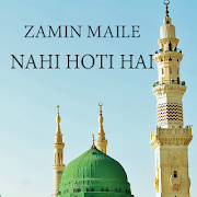 Zamin Maile Nahin Hoti Hai NAAT  Latest Version Download